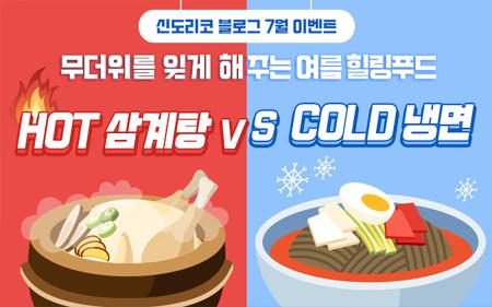 [당첨자 발표] HOT 삼계탕 VS COLD 냉면! 내가 좋아하는 여름 별미는?