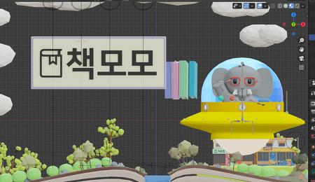 3D 홍보 애니메이션 제작 과정과 도구