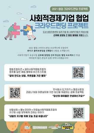 【공지】[2021 협업 크라우드펀딩 프로젝트] 사회적경제기업 협업 크라우드펀딩 프로젝트