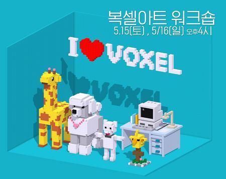 [모집] 복셀 아트 워크숍 - 2021.5.15(토)16(일) 4시