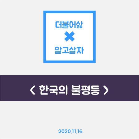 더불어삶 1분 민생브리핑(카드뉴스) - 한국의 불평등