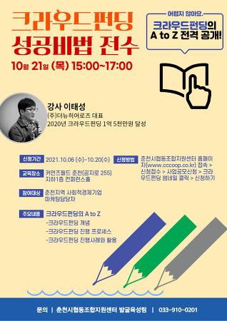 """【공지】사회적경제기업 """"크라우드펀딩 성공비법 전수"""""""