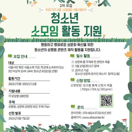 2021 청소년 소모임 활동 지원 대상 2차 모집