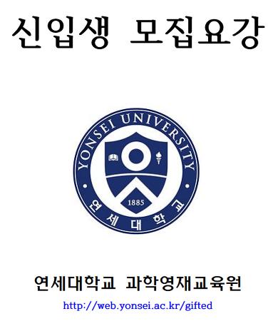 2022년 연세대학교 과학영재원 신입생 모집 안내