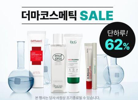 쿠팡 더마코스메틱 최대 62% 세일