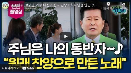 ★★데뷔 50주년, 가수 태진아 집사 간증(내가매일기쁘게)