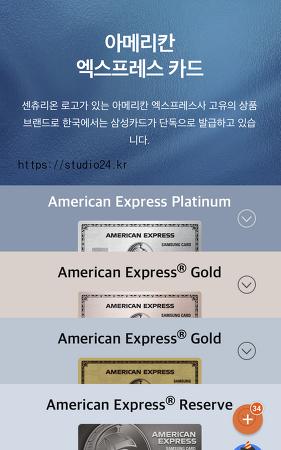 신용카드, 삼성 아멕스 플래티늄 메탈 카드 출시, 기존과 다름