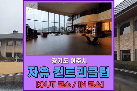 [경기도 여주] 자유 컨트리클럽 2021년 첫 라운딩~ 자유CC 라운딩 후기