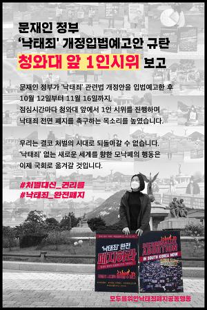 [후기] 문재인 정부 '낙태죄' 개정입법예고안 규탄 청와대 앞 1인시위