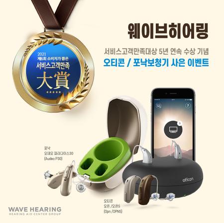 [세계 6대브랜드 보청기전문] 웨이브히어링, 2021 서비스고객만족대상 5년 연속 수상 기념, 오티콘/포낙 보청기 사은 이벤트