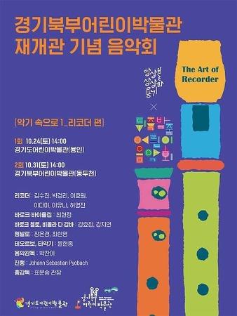 경기북부어린이박물관 재개관 기념 음악회 [2020/10/24, 31]