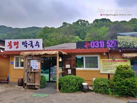 [덕소 맛집/와부읍 맛집]  봉평 메밀가 막국수와 수육의 조화!