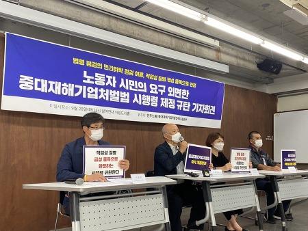 [기자회견] 노동자 시민의 요구 외면한 중대재해기업처벌법 시행령 제정 규탄 기자회견