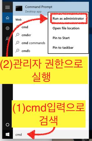 [Windows 10] 윈도우 10 정품 인증하는 방법 (cmd 창을 이용한 방법)