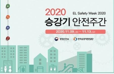 <KoELSA 이슈> 승강기 안전과 산업 발전의 새로운 길 모색 미리 보는 '2020년 승강기 안전주간'