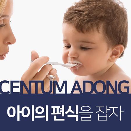 우리아이 편식 잡는 방법 센텀아동병원에서 알려드려요.