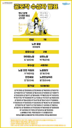 [알림] 옐로카펫 우리말 이름 공모전 당선작 수상자 발표