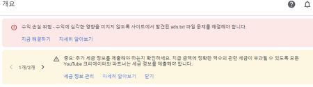 구글 (애드센스), 한국 유튜버에게 세금 부과한다고 합니다