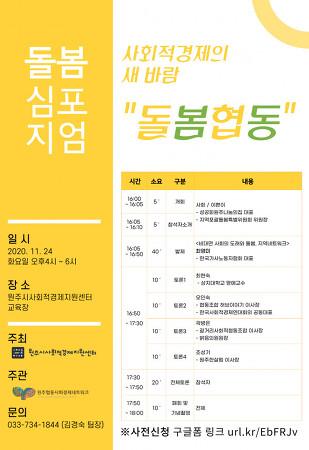 【공지】돌봄심포지엄 '사회적경제의 새 바람, 돌봄협동'
