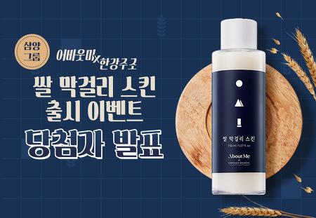 [당첨자 발표] 어바웃미X한강주조 쌀 막걸리 스킨 출시 이벤트