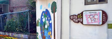 골목길로 떠나는 수원 여행! 레트로 감성을 느낄 수 있는 '행궁동 벽화마을' (Feat. 마을 정원)