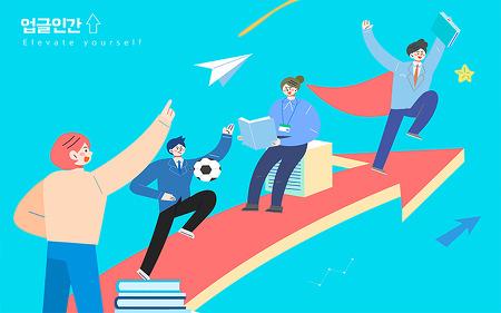 [직장노하우] 직장 생활을 한 단계 업그레이드하는 국민내일배움카드 (feat.직장 재직자 교육 종류)