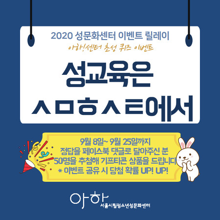 2020 성문화센터 이벤트 릴레이 <초성 퀴즈 이벤트>