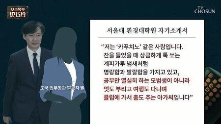 """'조국 가족 인질극 종영?', """"자신있으면 재심 신청하라."""""""