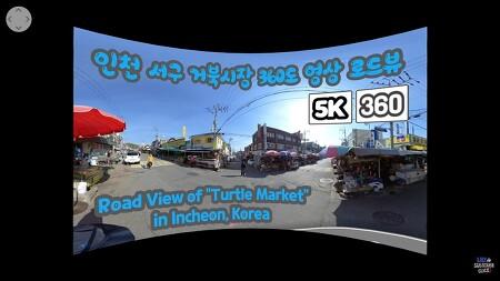 거북시장 360도 동영상 로드뷰 (인천 서구 석남동) Traditional Market tour  Road View in Incheon korea