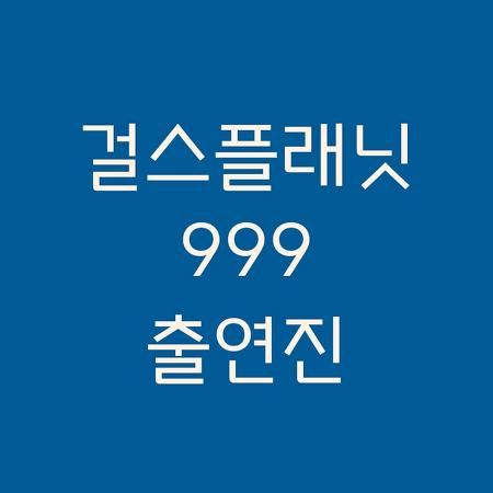 걸스플래닛999 소녀대전 출연진, 초호화 가능성은?