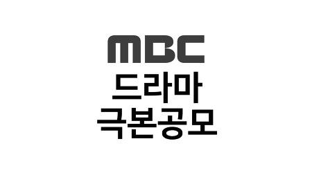 2019 MBC 드라마 극본공모 spot