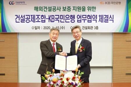 *KB국민은행, 건설공제조합과 해외건설공사 보증지원 위한 업무협약 체결