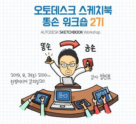 [모집] 똥손 오토데스크 스케치북 워크숍 2기 -  8.31(토)