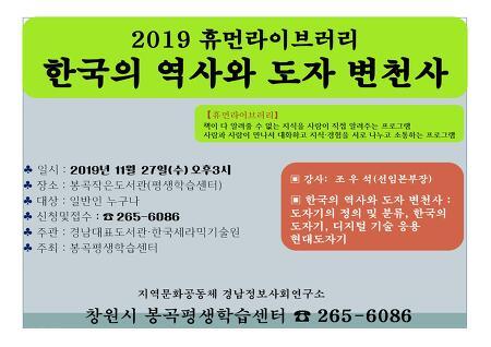 2019휴먼라이브러리 -한국의 역사와 도자 변천사