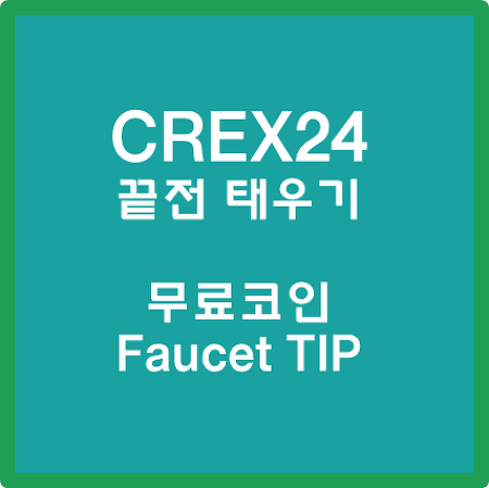 CREX24 Dust Burn 끝전코인 먼지 태우기와 Faucet 무료코인