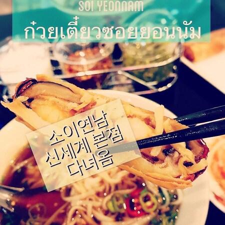 🇹🇭 🍜 🇰🇷 한국에 핫 플레이스 태국음식점 '소이연남' 신세계 본점 오픈!