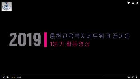 2019년 홍천교육복지네트워크 꿈이음 1분기 활동영상