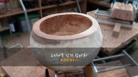 [목공예 배우기] 느티나무 단지 항아리, 기초적인 목공예 과정