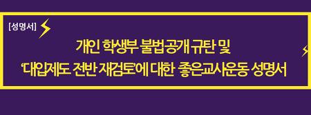 [성명서] 개인 학생부 불법 공개 규탄 및 '대입제도 전반 재검토'에 대한 좋은교사운동 성명서