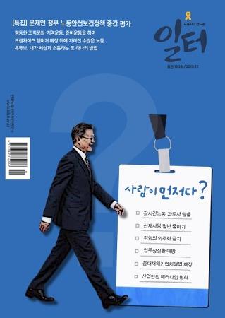 <일터> 통권 190호 / 2019.12