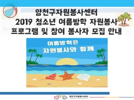 [모집/홍보] 2019 청소년 여름방학 봉사활동 프로그램 안내