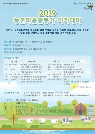【공지】2019 농촌마을 활동가 아카데미(춘천농살림학교)