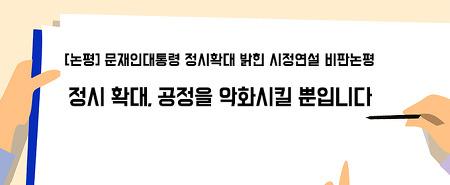 [논평] 문재인대통령 정시확대 밝힌 시정연설 비판논평