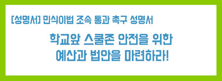 [성명서]민식이법 조속 통과 촉구 성명서