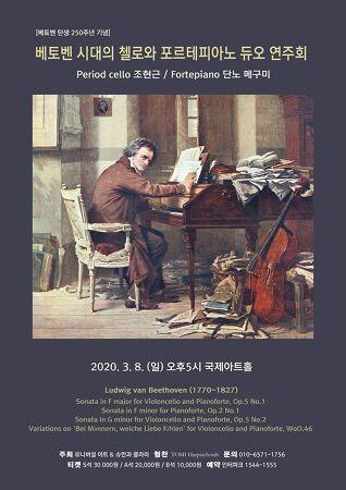 베토벤 시대의 첼로와 포르테피아노 듀오 연주회 [2020/03/08 국제아트홀]