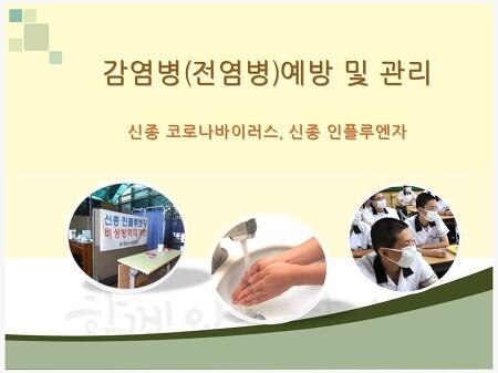 (안전보건교육) 감염병예방, 근골격계질환예방 - 고려특수선재