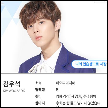프로듀스 101 시즌4 김우석 센터 어울리는 까닭