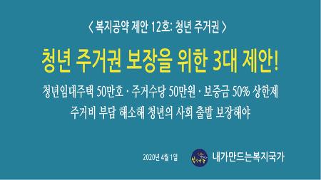<복지공약 제안 12호: 청년 주거권>