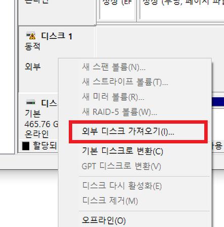 windows10 HDD 인식되지 않을때, 디스크 관리 외부 디스크 가져오기