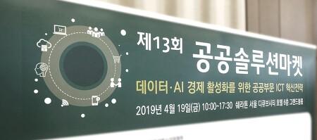 공공솔루션마켓 2019 참가 후기 - 알서포트